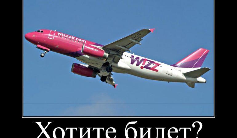 Негативный отзыв о Wizz Air и оплате авиабилетов через банковский перевод