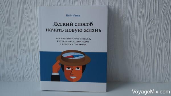Книга в домашней обстановке -))